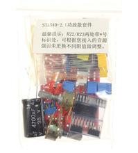 Набор для самостоятельной сборки регулятора громкости и тембра на NE5532